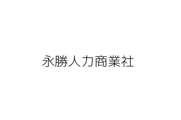 永勝人力商業社