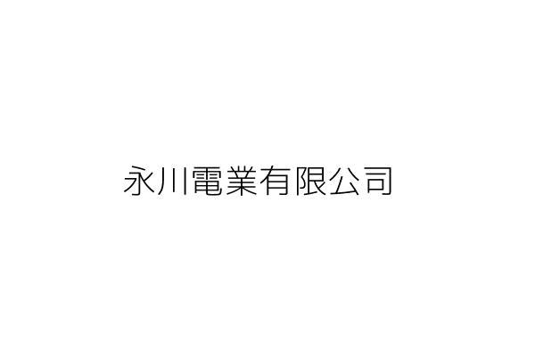 永川電業有限公司