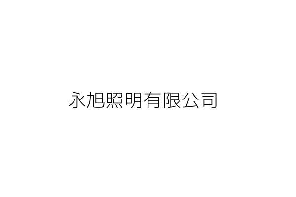 永旭照明有限公司