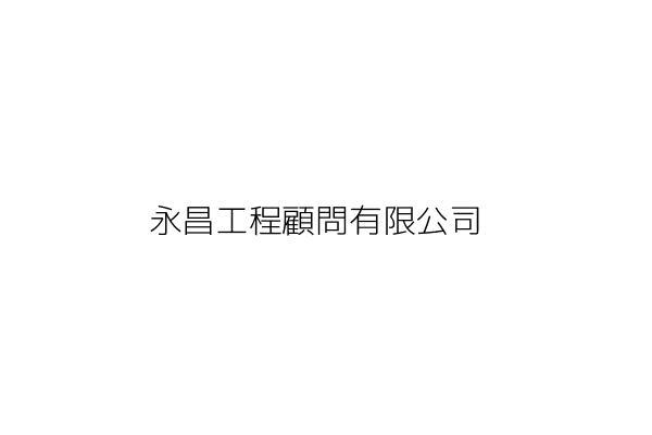 永昌工程顧問有限公司