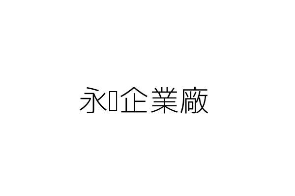 永鑫企業廠