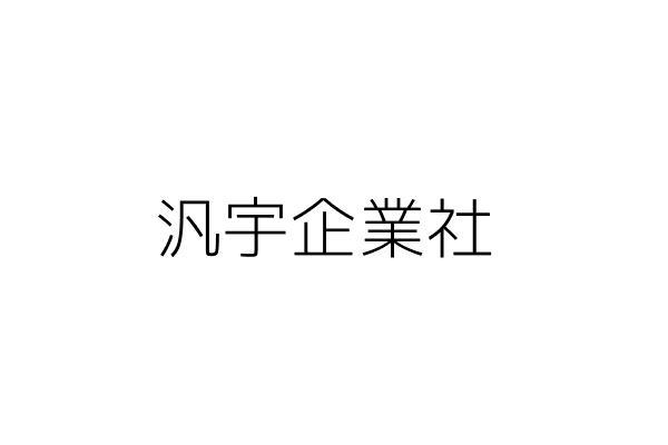 汎宇企業社