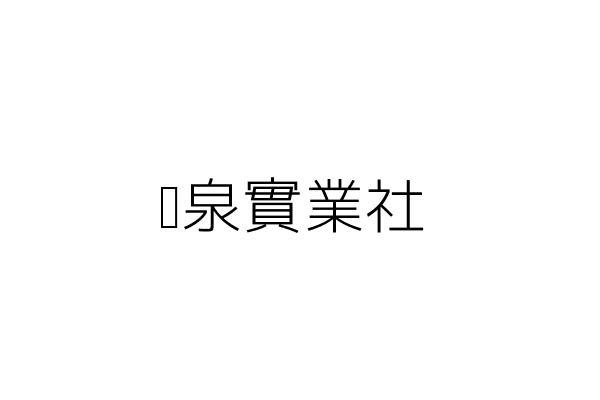 沛泉實業社