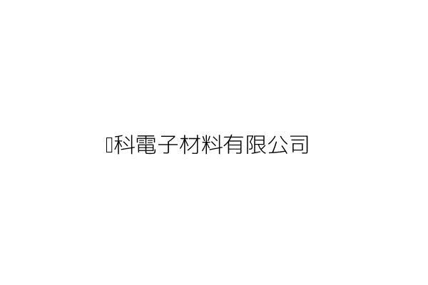 沛科電子材料有限公司