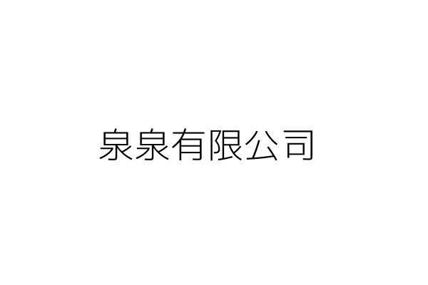 泉泉有限公司