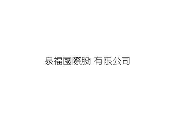 泉福國際股份有限公司