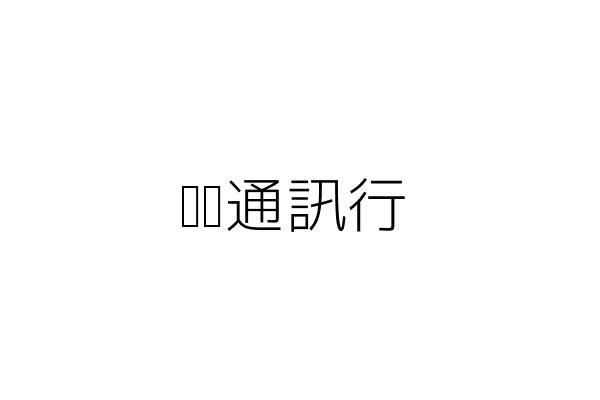泋鑫通訊行