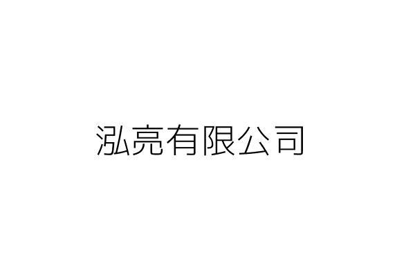 泓亮有限公司
