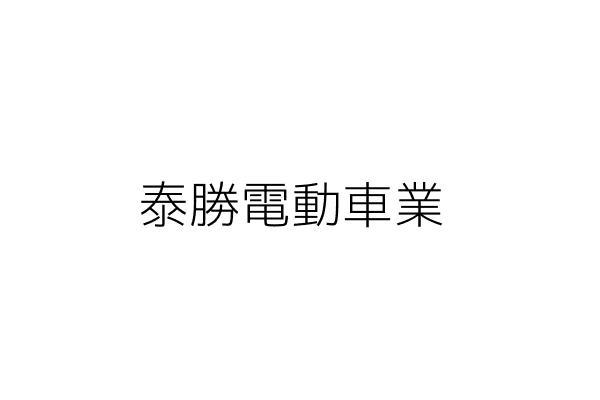 泰勝電動車業