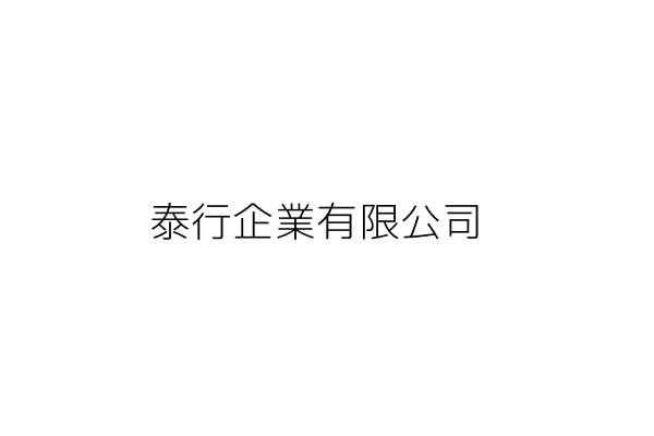 泰行企業有限公司