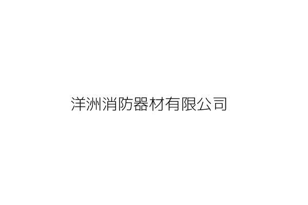 洋洲消防器材有限公司