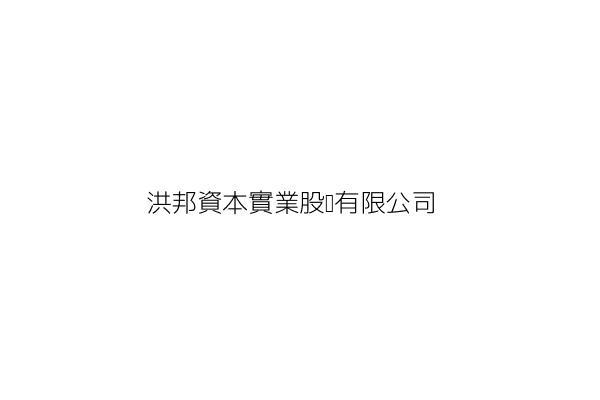 洪邦資本實業股份有限公司