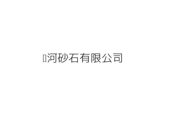 溫河砂石有限公司