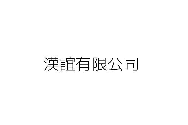 漢誼有限公司