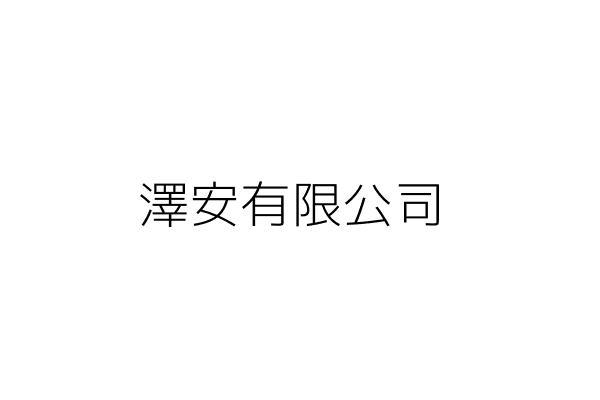 澤安有限公司