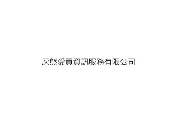 灰熊愛買資訊服務有限公司