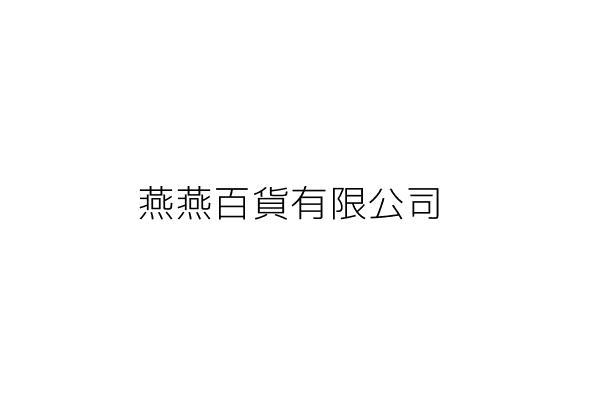 燕燕百貨有限公司