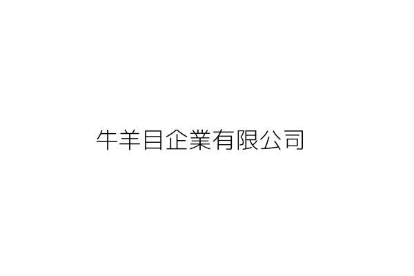 臺南市安南區頂安里長溪路1段424號1樓