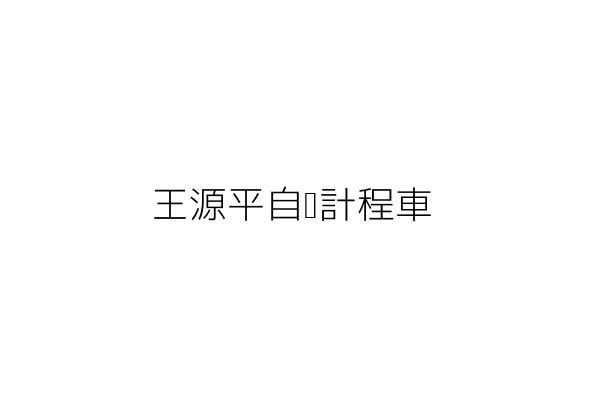 王源平自營計程車