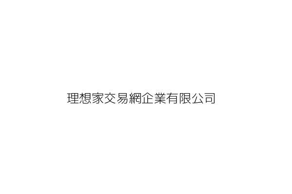 理想家交易網企業有限公司