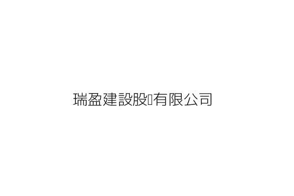瑞盈建設股份有限公司