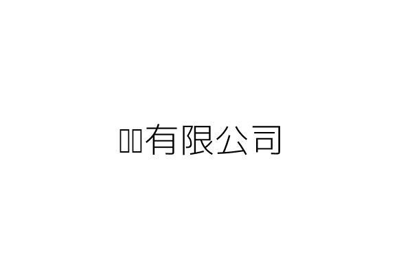 瓊寶有限公司