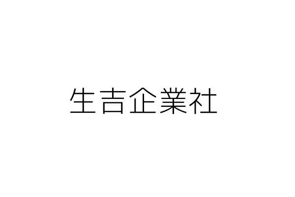 生吉企業社
