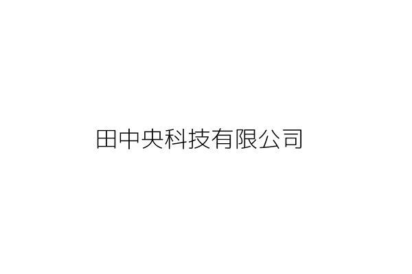 田中央科技有限公司