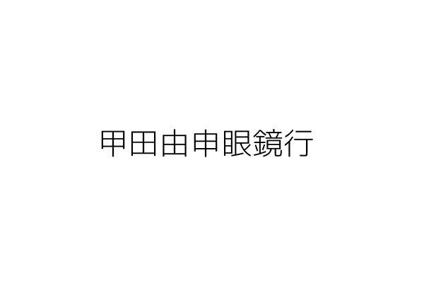 甲田由申眼鏡行