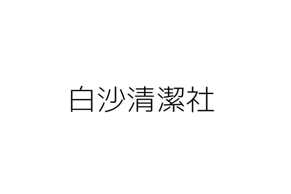 白沙清潔社