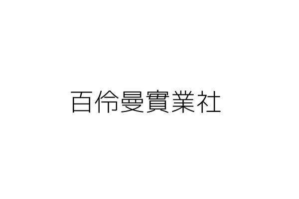 百伶曼實業社