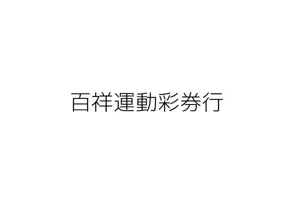 百祥運動彩券行