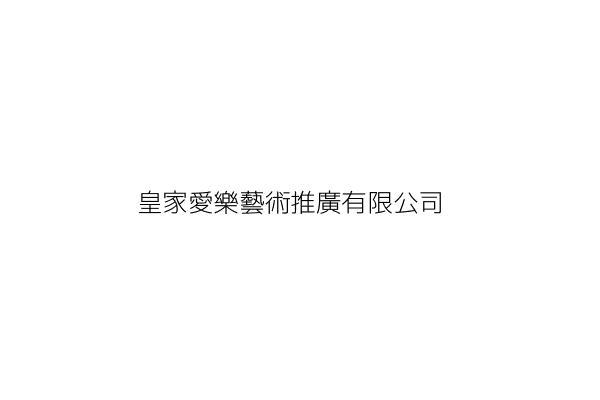 臺北市內湖區康寧路3段189巷11弄2號