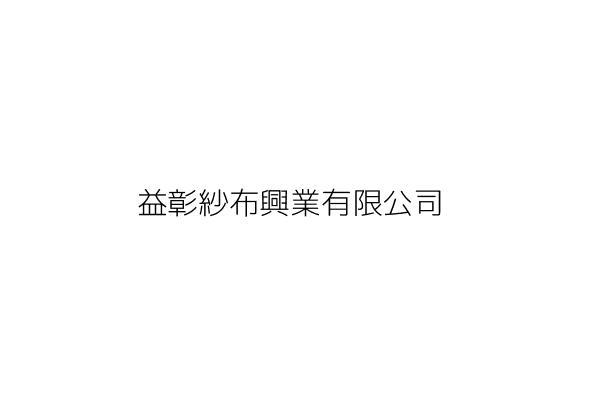 益彰紗布興業有限公司