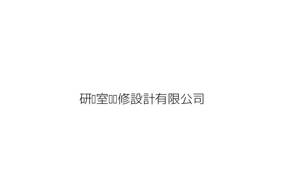 研禧室內裝修設計有限公司