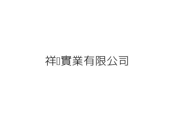 祥瑩實業有限公司