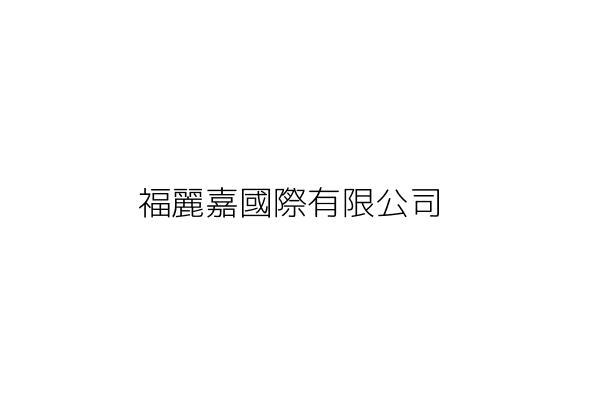 福麗嘉國際有限公司