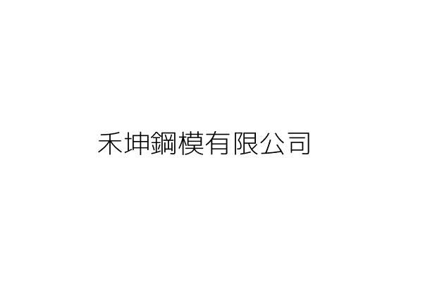 禾坤鋼模有限公司