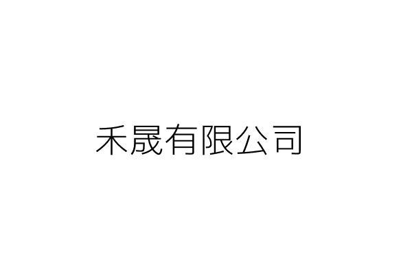 禾晟有限公司