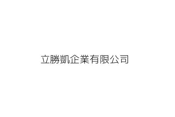 立勝凱企業有限公司