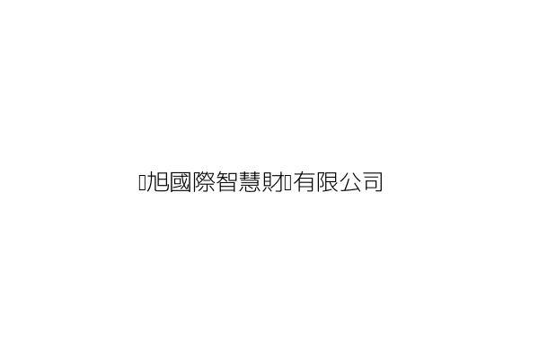 竑旭國際智慧財產有限公司