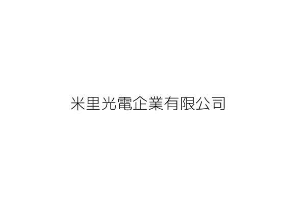 米里光電企業有限公司