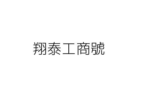 翔泰工商號