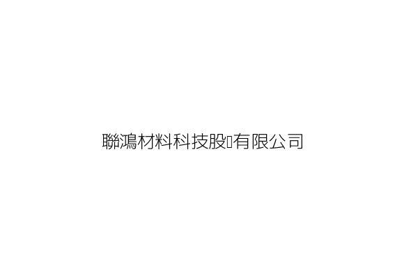 聯鴻材料科技股份有限公司