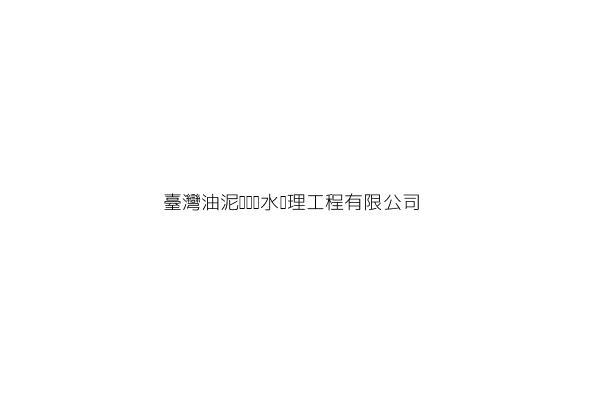 臺灣油泥脫卡污水處理工程有限公司