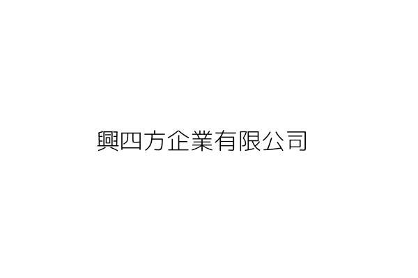 興四方企業有限公司