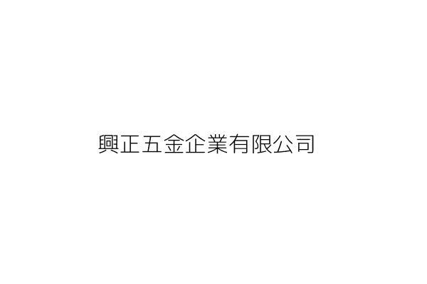 興正五金企業有限公司