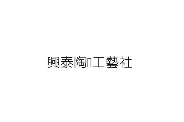 興泰陶瓷工藝社