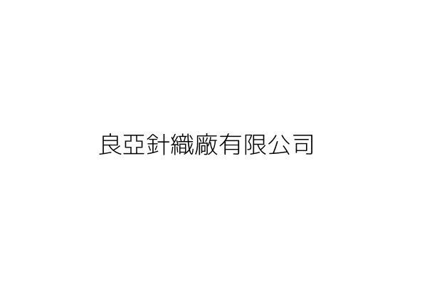 良亞針織廠有限公司