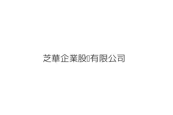 芝華企業股份有限公司